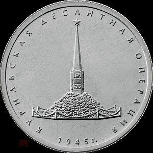 5 рублей 2020, Курильская десантная операция