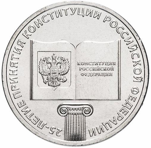 25 рублей 2018 г. 25-летие принятия Конституции Российской Федерации. ММД.