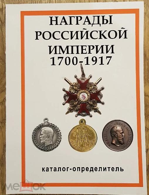 """Каталог-определитель """"Награды Российской империи 1900-1917 года""""."""