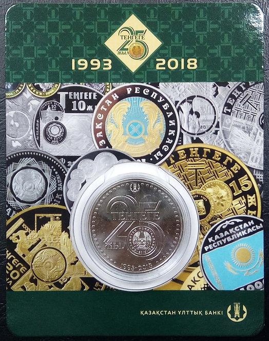 Казахстан.100 тенге 2018 г. 25 лет национальной валюте. Блистер UNC.