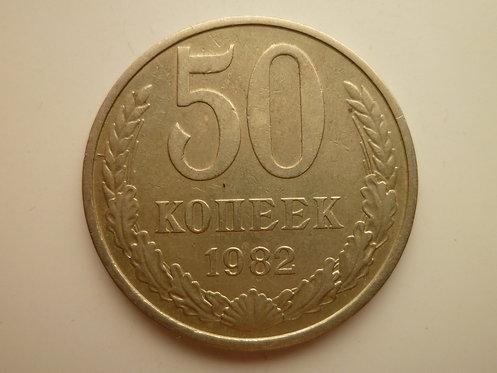 50 копеек 1982 года. СССР.