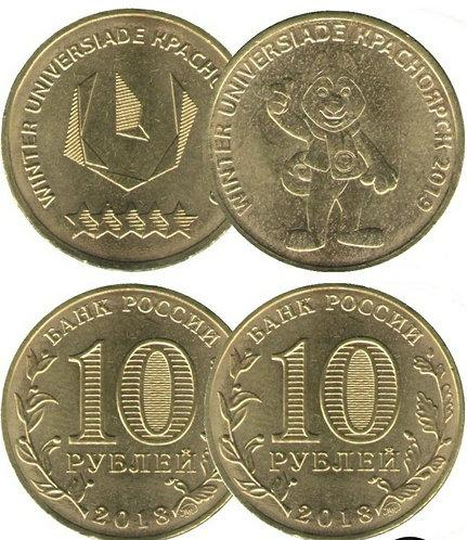 10 рублей 2018 ХХIХ Всемирная зимняя универсиада 2019 года в г. Красноярске.