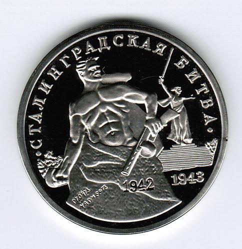 3 рубля, 1993 год. Сталинградская битва,  50 лет Победы под Сталинградом. ПРУФ.