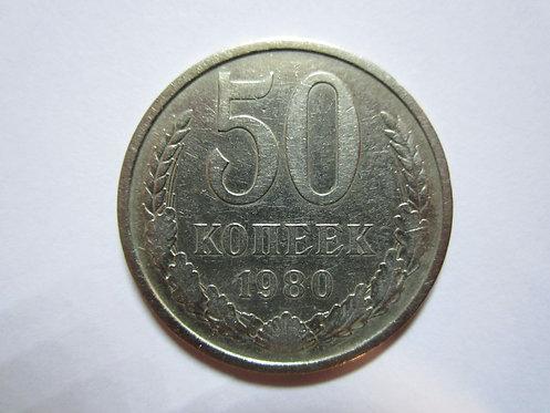 50 копеек 1980 года. СССР.