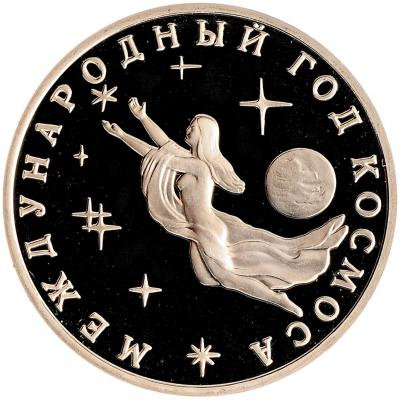 3 рубля, 1992 года. Международный день космоса. ПРУФ.