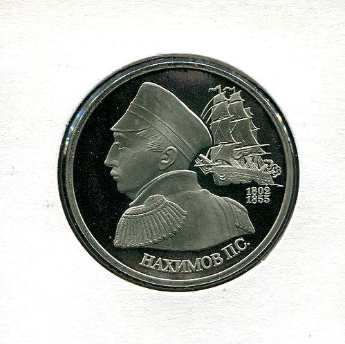 1 рубль, 1992 года. 190 лет со дня рождения П.С.Нахимова. ПРУФ.