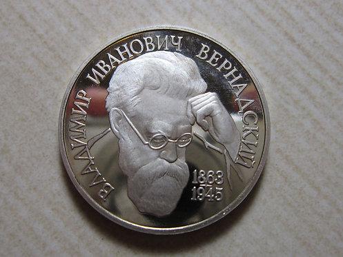1 рубль, 1993 год. 130-летие со дня рождения В.И.Вернадского. ПРУФ.