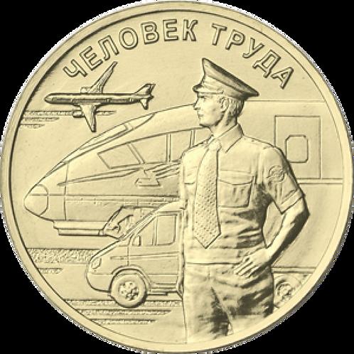 10 рублей 2020 г.  Человек труда. Работник транспортной сферы. Транспорт