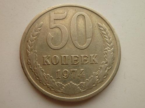 50 копеек 1974 года. СССР.