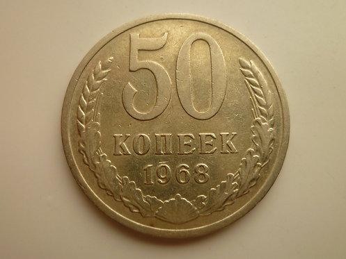 50 копеек 1968 года. СССР.