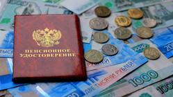 Владимир Путин поручил проработать вопрос индексации пенсий работающих пенсионеров