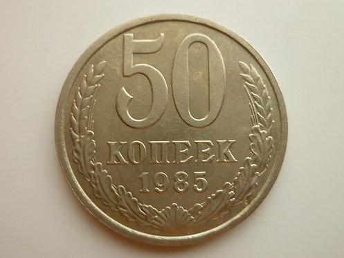 50 копеек 1985 года. СССР.
