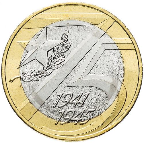 10 рублей 2020 г. 75 лет Великой Победы UNC
