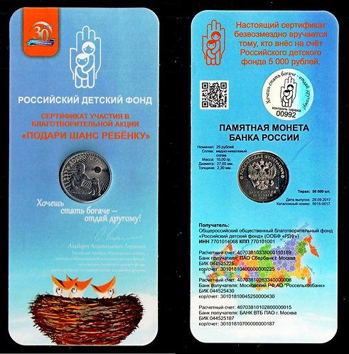 25 рублей 2017 г. Дари добро детям (ДДД). В официальном буклете.