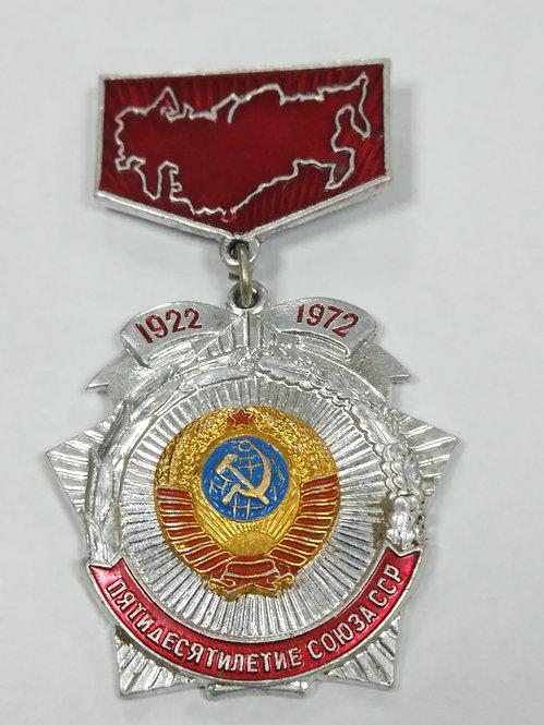 Значок Пятидесятилетие Союза ССР (1922 -1972), стилизованная карта на верхушке