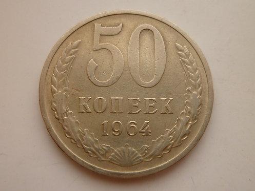 50 копеек 1964 года. СССР.