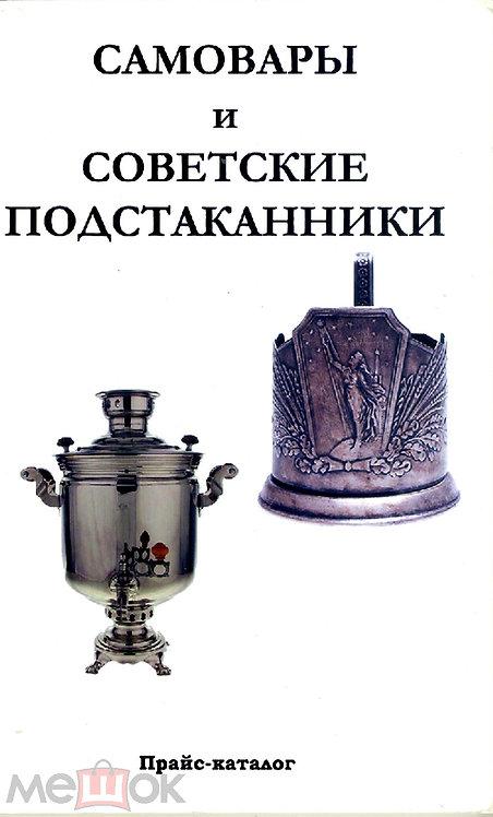 """Прайс-каталог """"Самовары и советские подстаканники"""""""