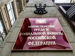 Минтруд России ответил на вопросы о новом порядке назначения малообеспеченным семьям выплату
