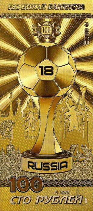 Сувенирная золотая банкнота 100 рублей 2018 г. Чемпионат Мира по Футболу. Тип №2