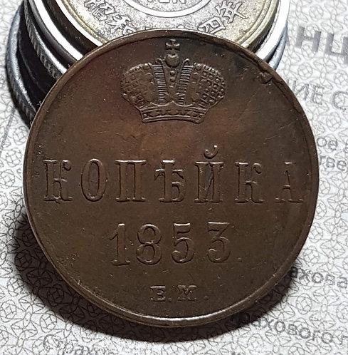 Копейка 1853 г.ЕМ (вензель Николая I, супер-монетка!!!)