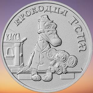 25 рублей 2020, Российская (советская) мультипликация, Крокодил Гена