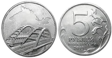 5 рублей 2019 года, Крымский мост, 5 лет Референдуму