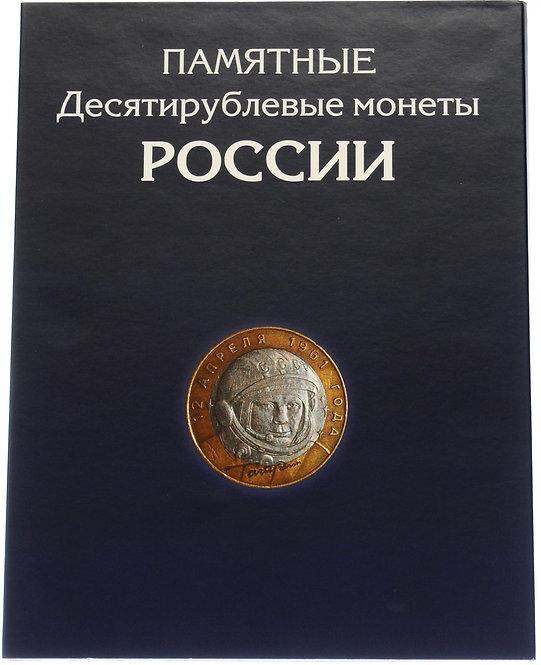 Альбом - планшет для десятирублевых монет БИМ + ГВС