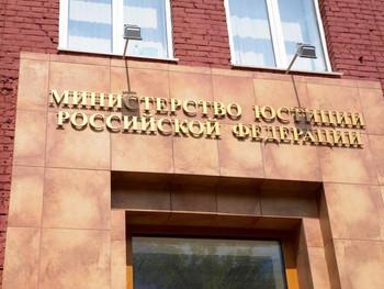 Минюст России подготовил законопроект о возможности участия в судебном заседании посредством веб-кон