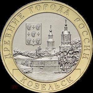 10 рублей 2020 года КОЗЕЛЬСК, Калужская область, ММД