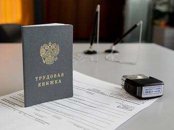 Россиянам начнут выдавать электронные трудовые книжки