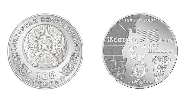 Казахстан 100 тенге 2020 75 лет победы (из ролла) UNC