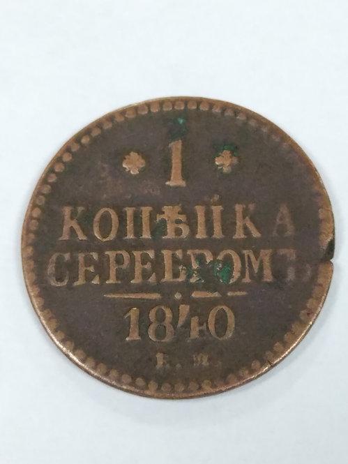 1 копейка серебром 1840 г. ЕМ Оригинал!