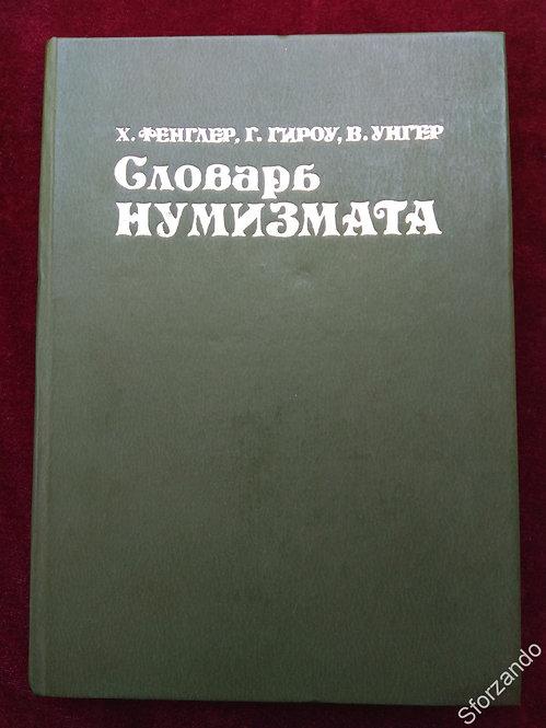 """Книга """"Словарь нумизмата"""" 1982 г., Х.Фенглер, Г.Гироу, В.Унгер"""