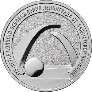 25 рублей 2019 г. 75-летию полного освобождения Ленинграда от фашистской блокады