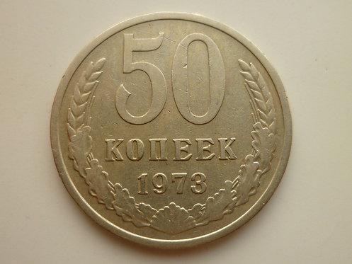 50 копеек 1973 года. СССР.