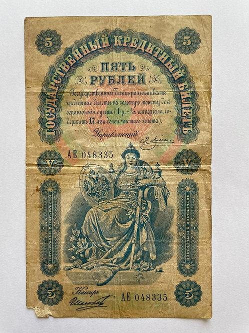 5 рублей 1898 года. Тимашев. Шагин. Оригинал.