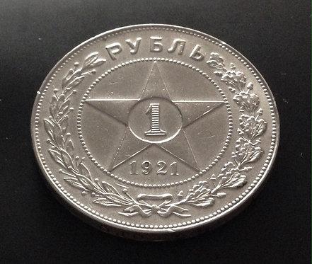 1 рубль 1921 года. АГ.СССР. Отличное состояние! Оригинал.
