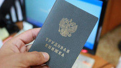 В России начнут использоваться трудовые книжки нового образца