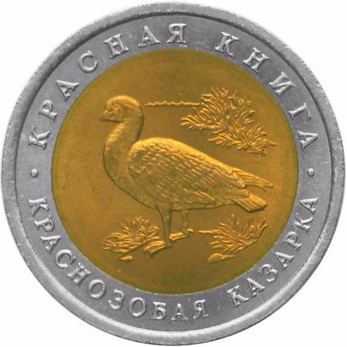 10 рублей 1992 г. Краснозобая казарка