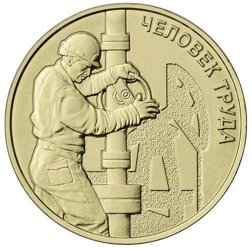 10 рублей 2021 Человек труда - Работник нефтегазовой отрасли UNC