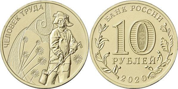 10 рублей 2020 года, Человек труда. Работник металлургической промышленности