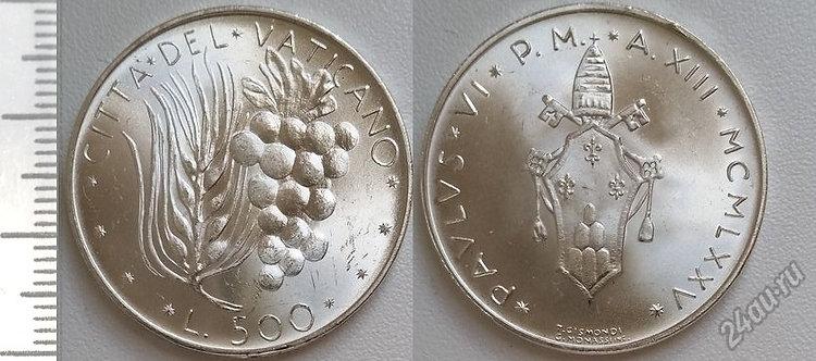 Ватикан. 500 лир 1975 (серебро) XF