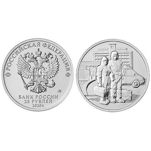 25 рублей 2020 г. Самоотверженный труд медицинских работников, спасибо врачам.