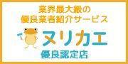 nurikae_bnr_180x90.jpeg