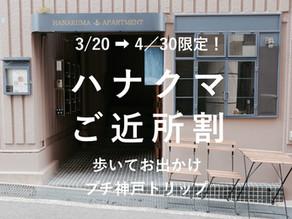 3/20-4/30限定!【ハナクマご近所割】始めます☀