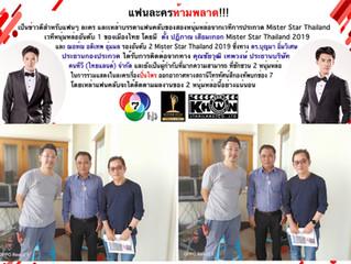 แฟนละครห้ามพลาด! 2 หนุ่มหล่อ จากเวที Mister Star Thailand
