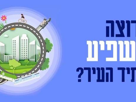 רוצים להשפיע על עתיד העיר?