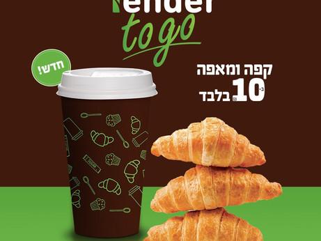 הסופר הכי IN גם מגיש קפה וגם הכי שווה!
