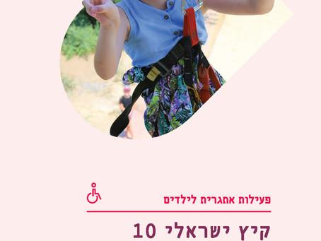 קיץ ישראלי 10