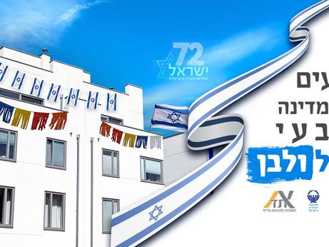 שום דבר לא יעצור את מדינת ישראל לחגוג עצמאות🇮🇱!